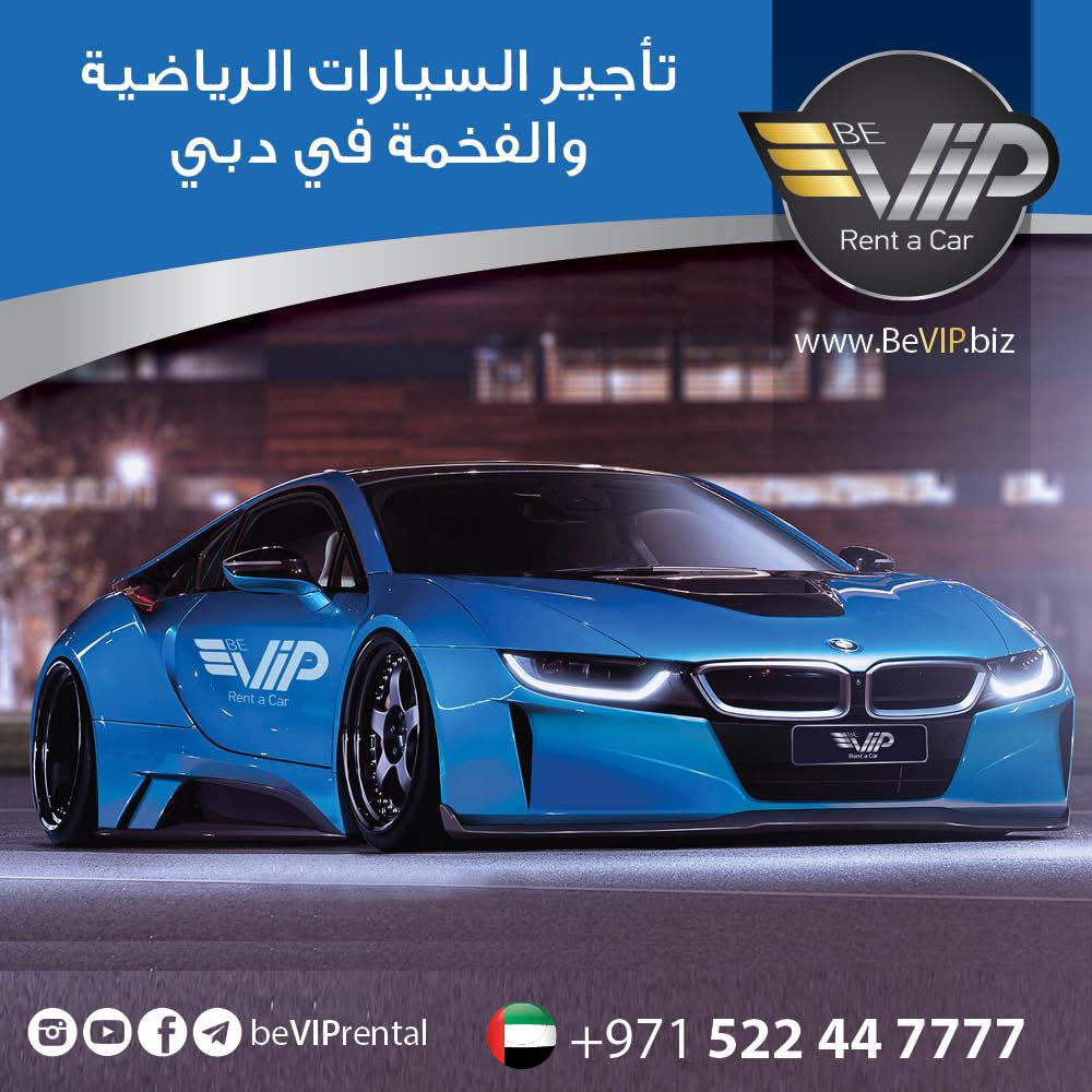 BE VIP Rent A Car