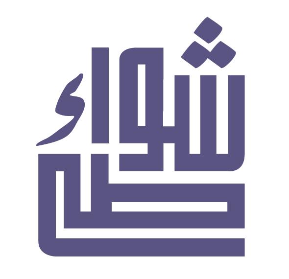 Shawati' magazine