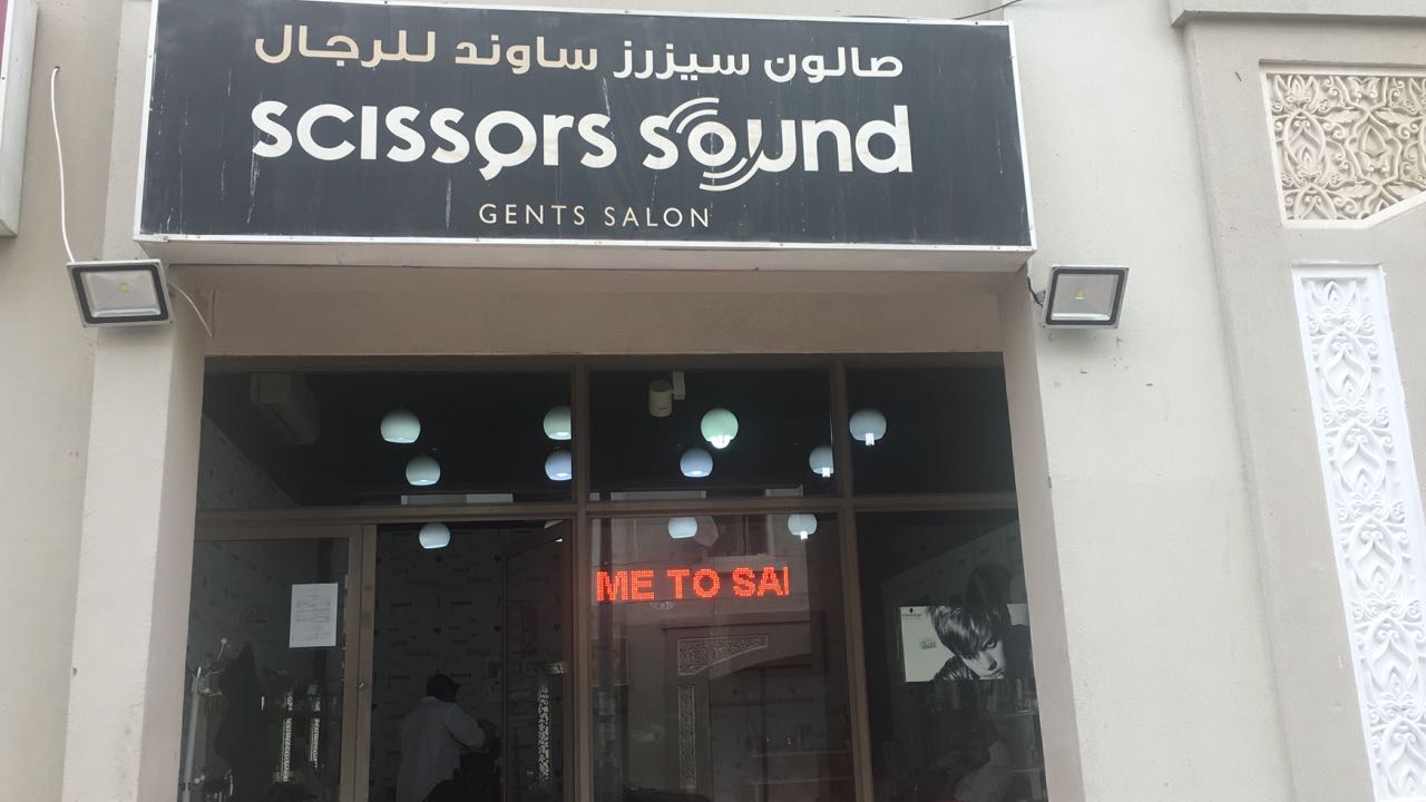 Scissors Sound Gents Salon