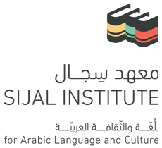 The Sijal Institute for Arabic Language and Culture