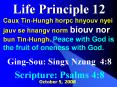 Life Principle 12  Caux Tin-Hungh horpc hnyouv nyei jauv se hnangv norm biouv nor bun Tin-Hungh. Peace with God is the fruit of oneness with God. PowerPoint PPT Presentation