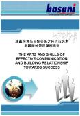 ??????????????? ?????????? THE ARTS AND SKILLS OF EFFECTIVE COMMUNICATION AND BUILDING RELATIONSHIP TOWARDS SUCCESS PowerPoint PPT Presentation