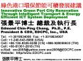 ??????????????  Innovative Green Port City Renovation Through Intelligent Transport PowerPoint PPT Presentation