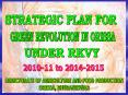 STRATEGIC PLAN FOR PowerPoint PPT Presentation