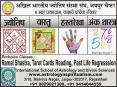 vastu study in jaipur PowerPoint PPT Presentation