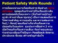 Patient Safety Walk Rounds : PowerPoint PPT Presentation
