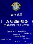 CONCLUDING YOUR SPEECH PowerPoint PPT Presentation