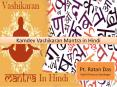 Kamdev Vashikaran Mantra in Hindi PowerPoint PPT Presentation