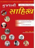Gujarati Sahitya By Perfect Career Education PowerPoint PPT Presentation