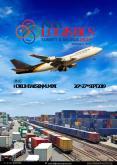 INDIA LOGISTICS SUMMIT & AWARDS 2019 PowerPoint PPT Presentation