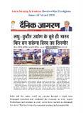Guru Swarup Srivastava Received the Prestigious James AF Award 2020 PowerPoint PPT Presentation