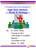Technology Industry Policy PowerPoint PPT Presentation