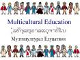 Multicultural Education PowerPoint PPT Presentation