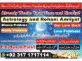 online istikhara center .marriage problem solution .online astrology .