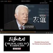 "President Jimmy Carter for Chinese docu-film: ""Mr. Deng Goes to Washington"""