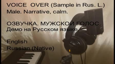 VOICE OVER. Demo reel in Russian (Native)