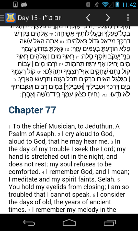 Tehilim for iPhone & Android (Psalms)