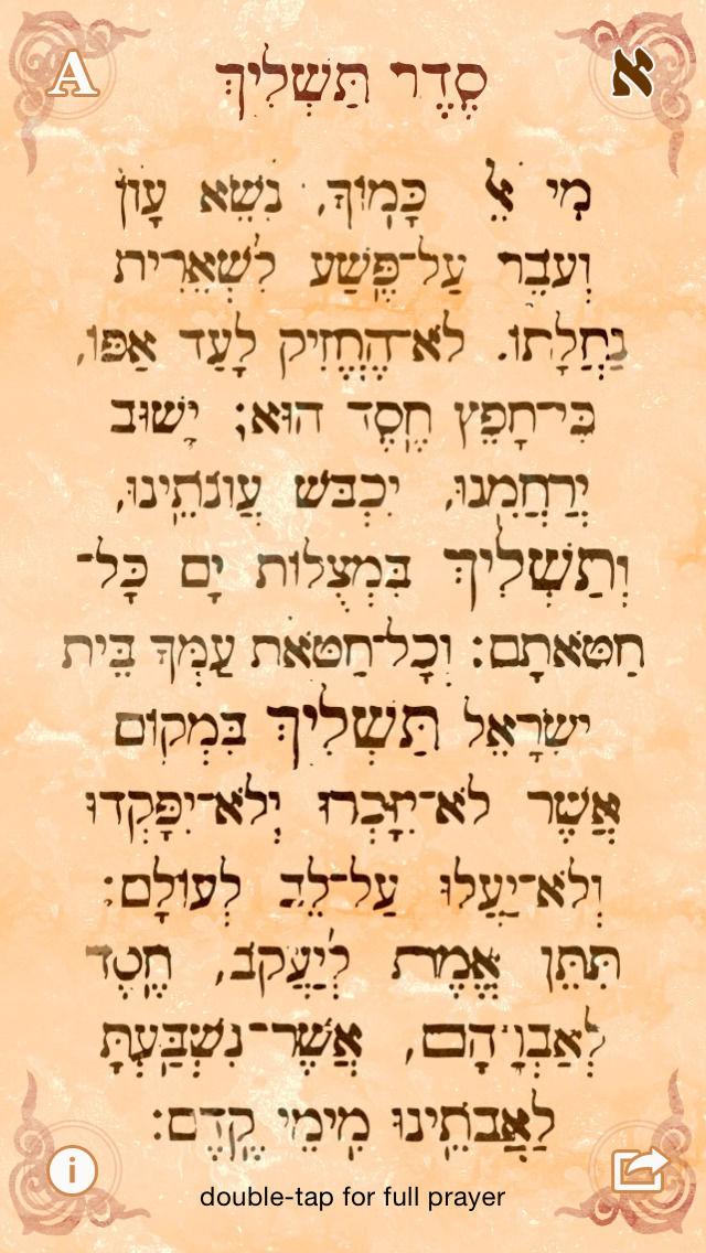 image about Printable Tashlich Prayer identified as Tashlich Prayer - סדר תשליך for apple iphone Over