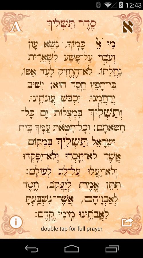photograph relating to Printable Tashlich Prayer identified as Tashlich Prayer - סדר תשליך for apple iphone In excess of