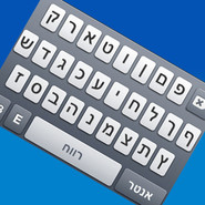 Hebrew Email App