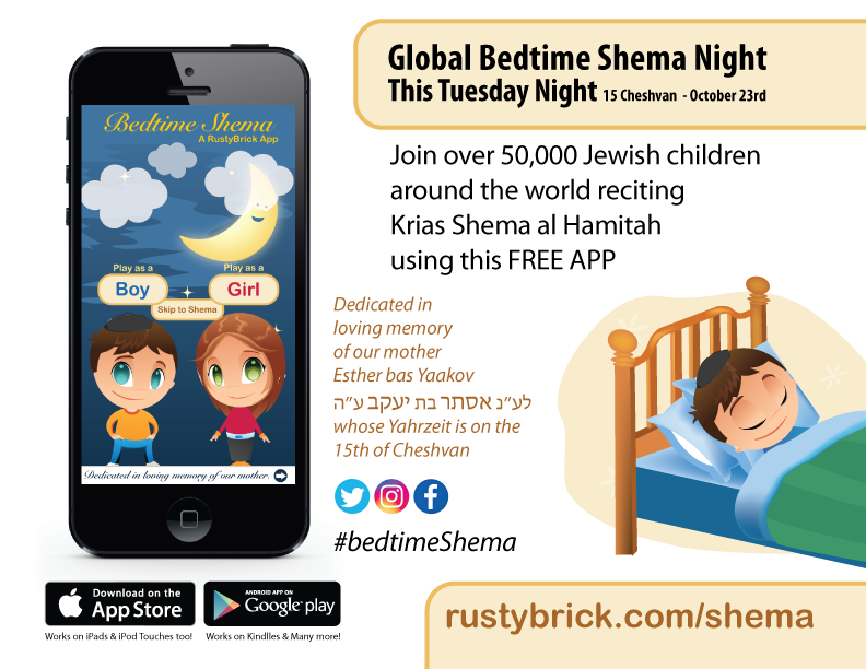 Bedtime Shema Initiative