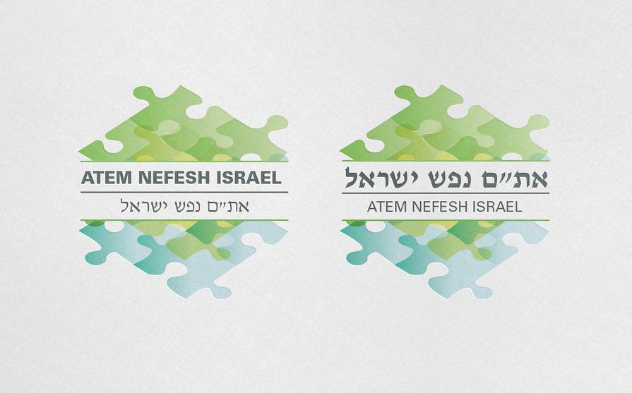 Nefesh Israel