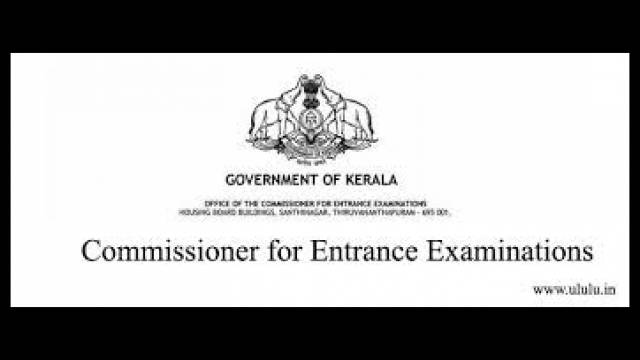 CEE Kerala LLM 2017 Admit Card Published, Download Call Letter Now At www.cee-kerala.org