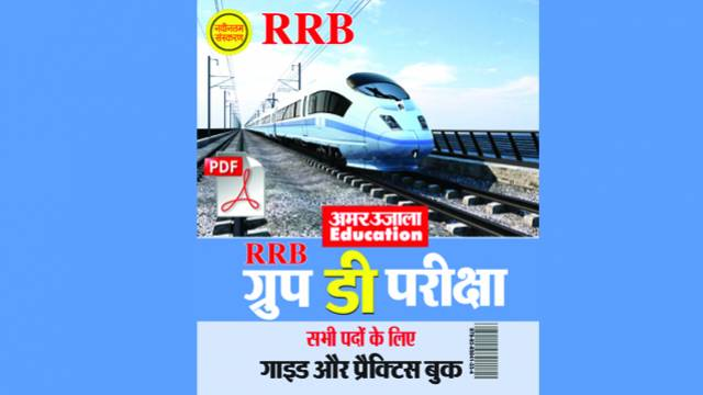 E-Book Railway Group D Exam Guide and Practice Book Hindi