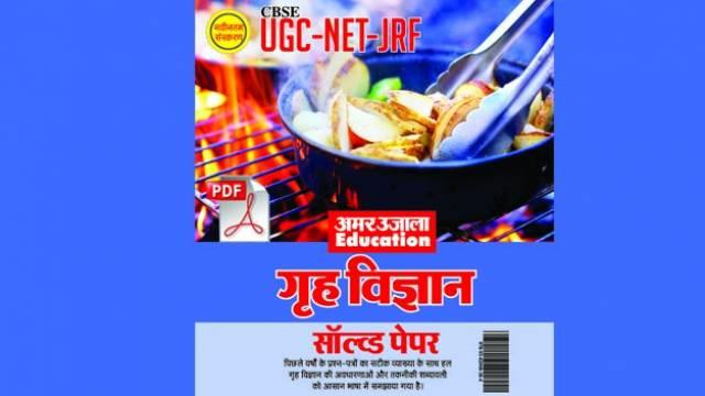 Net science ugc books pdf home