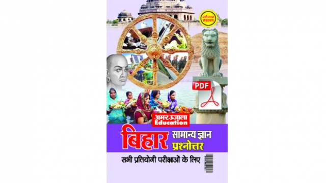 E-Book Bihar GK Question-Answer For All Competitive Exams In Hindi