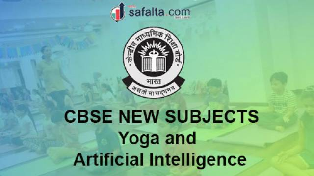 cbse new subjects