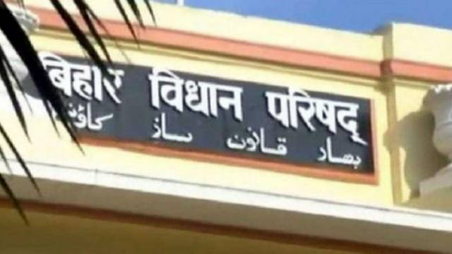 Bihar Vidhan Parishad Recruitment 2019