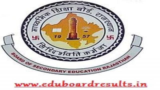राजस्थान माध्यमिक शिक्षा बोर्ड ने 10वीं की कक्षा का परिणाम जारी किया