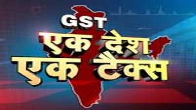 बिहार: जीएसटी बिल पारित करने वाला दूसरा राज्य