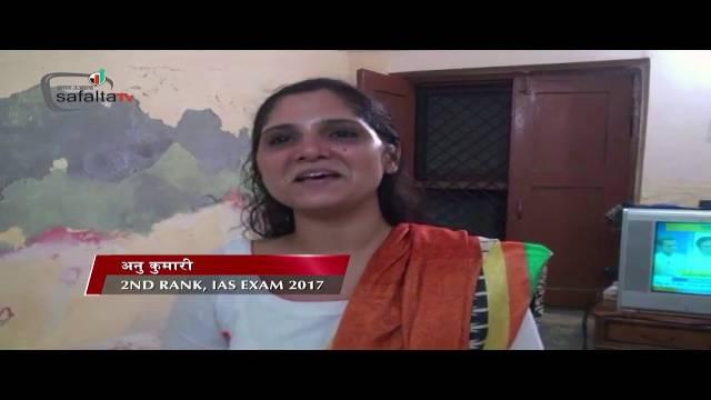 UPSC Exam 2017 2nd Topper: Anu Kumari