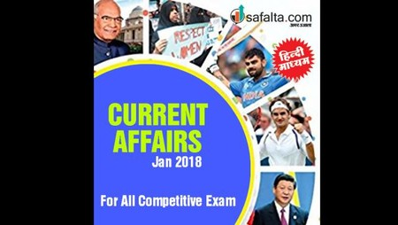 January 2018 Current Affairs Quiz