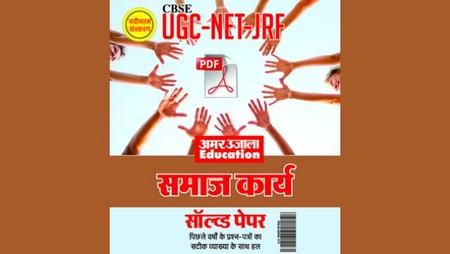 E-Book UGC NET Social Work Solved and Model Paper Hindi 2018