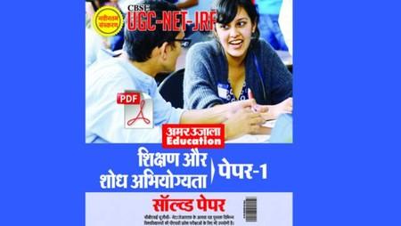 E-Book UGC NET Teaching & Research Aptitude Paper-I Hindi
