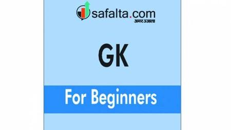 GK for Beginner