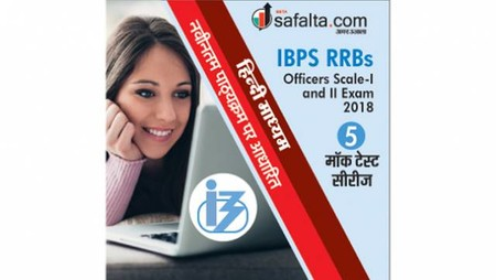 IBPS RRBs Officers Scale-I and III Exam 5 Mock Test Series Hindi