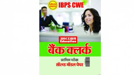 IBPS Clerk Pre Solved and Model Paper Hindi