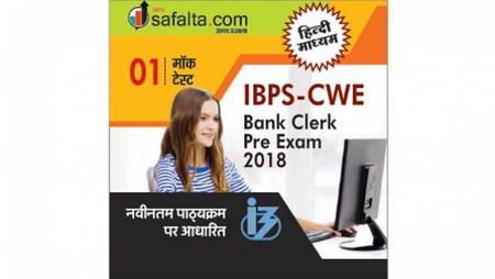 IBPS- CWE Bank Clerk Pre Exam Mock Test-1 Hindi