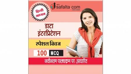 Data Interpretation Special Quiz-Hindi