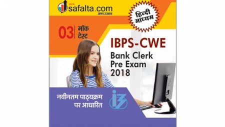 IBPS- CWE Bank Clerk Pre Exam Mock Test-3 Hindi