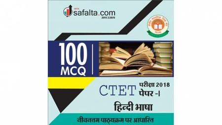 100 Mcq Hindi for CTET