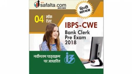 IBPS- CWE Bank Clerk Pre Exam Mock Test-4 Hindi