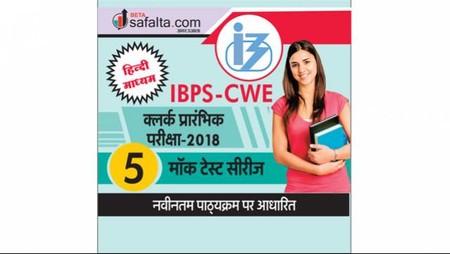 IBPS CWE Clerk Pre 5 Mock Test Series Hindi