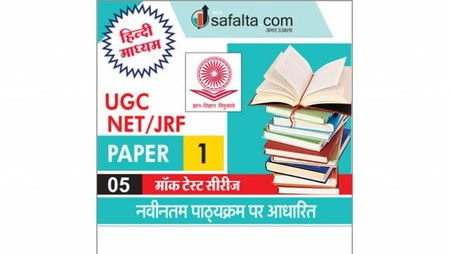 UGC-NET/JRF Paper-1 (Teaching & Research Aptitude) Online Mock Test Series-2018