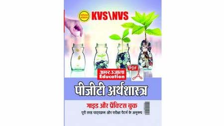 E Book In Hindi