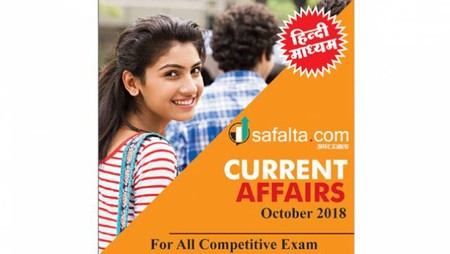 Buy October Current Affairs Test @ Best Price